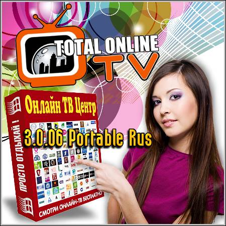 Total Online TV 3.0.07 Portable (Rus) - Онлайн ТВ Центр