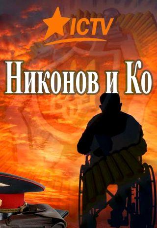 Никонов и Ко (2015) все серии