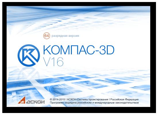 КОМПАС-3D V16 х64