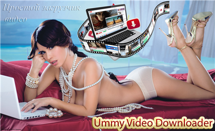 скачать Ummy Video Downloader 1.6.0.4 portable - загружает видео HD с YouTube или mp3 Ummy