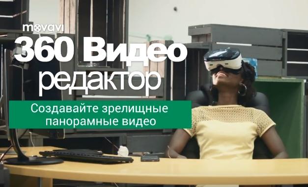 Работа с панорамными видео - Movavi 360 Video Editor 1.0.0 RePack