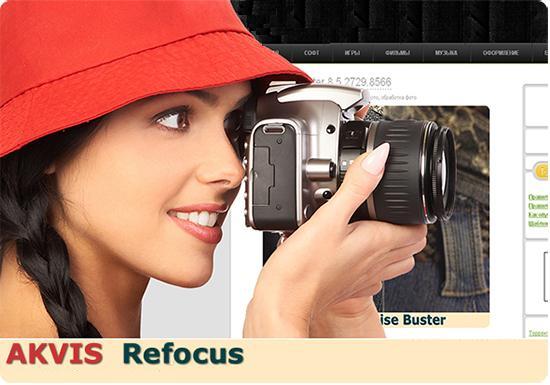 AKVIS Refocus 2.0.205.8566