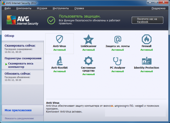 AVG Internet Security 2012 12.0.2127 Final (ML/Rus/2012) - антивирус