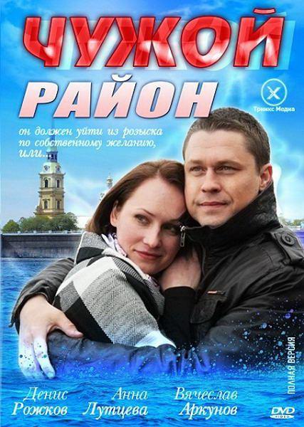 Чужой район (2012) (24 из 24 ) все серии