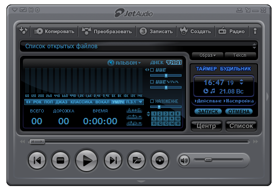 скачать JetAudio v 8.0.16.2 Plus VX + Portable (RUS)