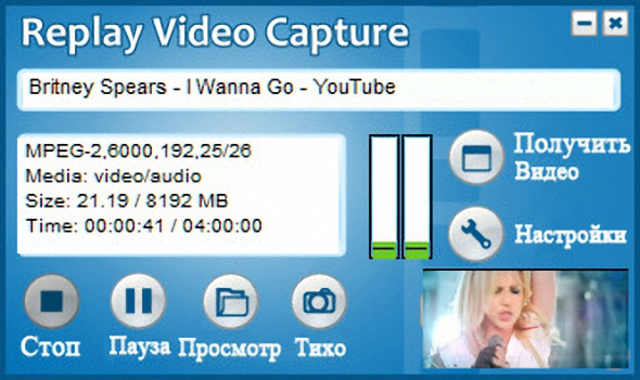 Replay Video Capture v 6.0.3 + Rus - захват видео с монитора