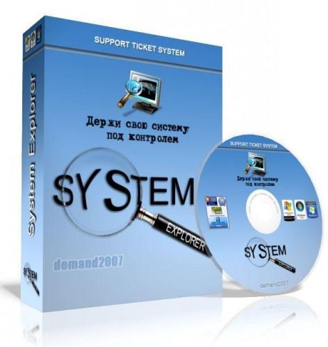 System Explorer 3.8.8 + Portable -