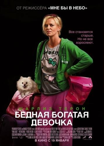 Бедная богатая девочка / Young Adult (2011)