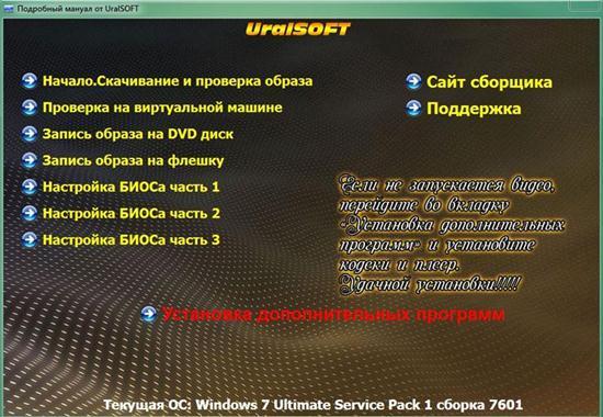 скачать Подробный мануал для начинающих по Windows 7