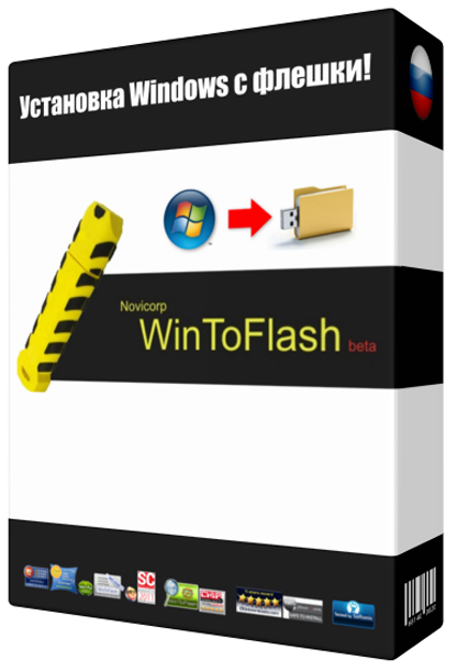 скачать WinToFlash 0.7.0053 ML/Rus Portable - установка Windows с USB (флэш карта, HDD)